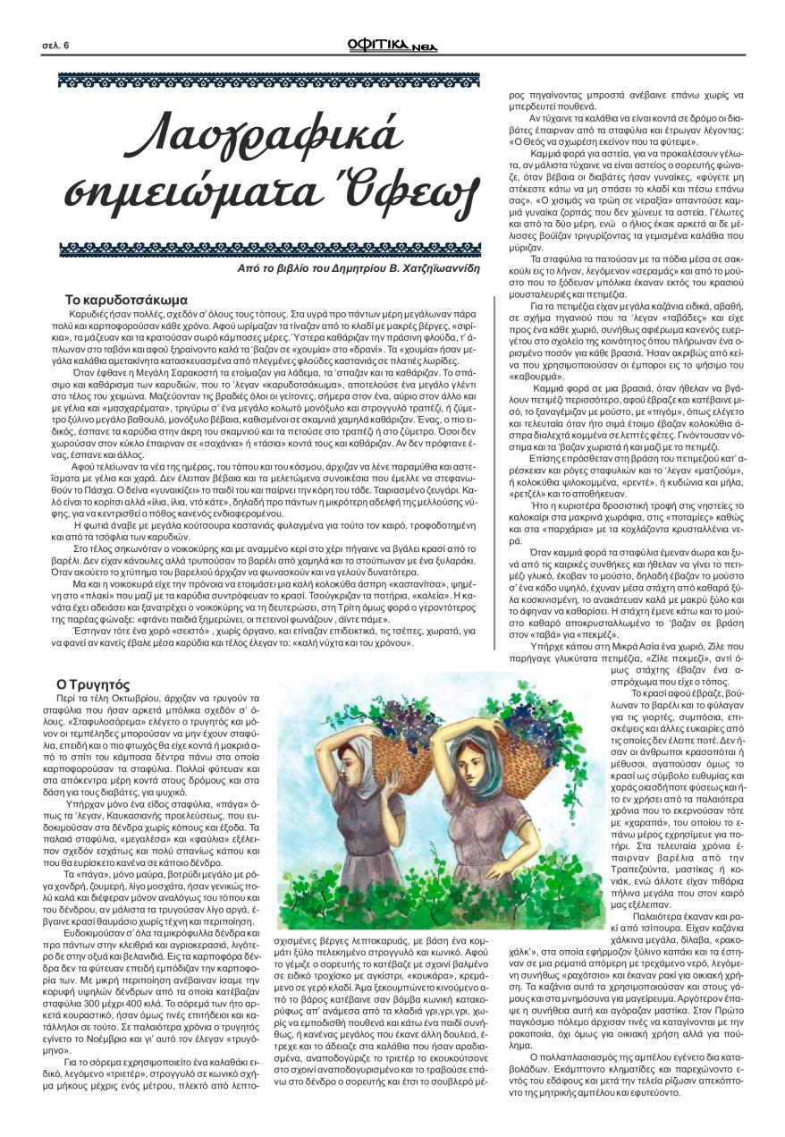 Ofitika Nea 128-page-006