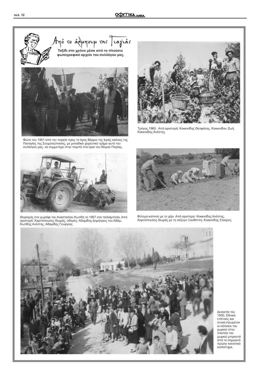 Ofitika Nea 128-page-012