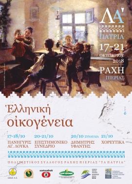 patria_2018_poster (1).jpeg