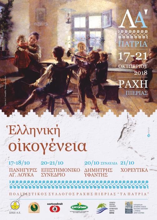 patria_2018_poster