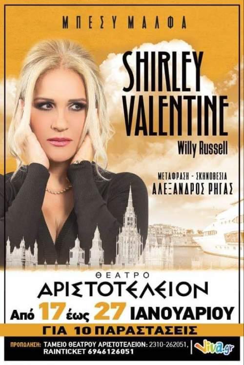 SHIRLEY VALENTINE Θέατρο Αριστοτέλειον - Αφίσα