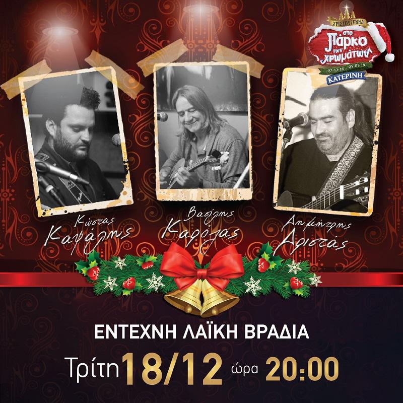 18-12_ΚΑΡΟΖΑΣ-ΕΝΤΕΧΝΗ_ΛΑΙΚΗ_ΒΡΑΔΙΑ-01