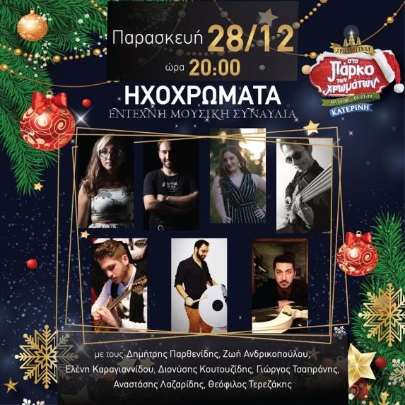 28-12_ΗΧΟΧΡΩΜΑΤΑ-011