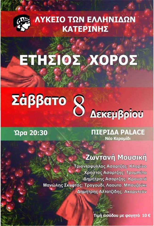 ΕΤΗΣΙΟΣ ΧΟΡΟΣ_n