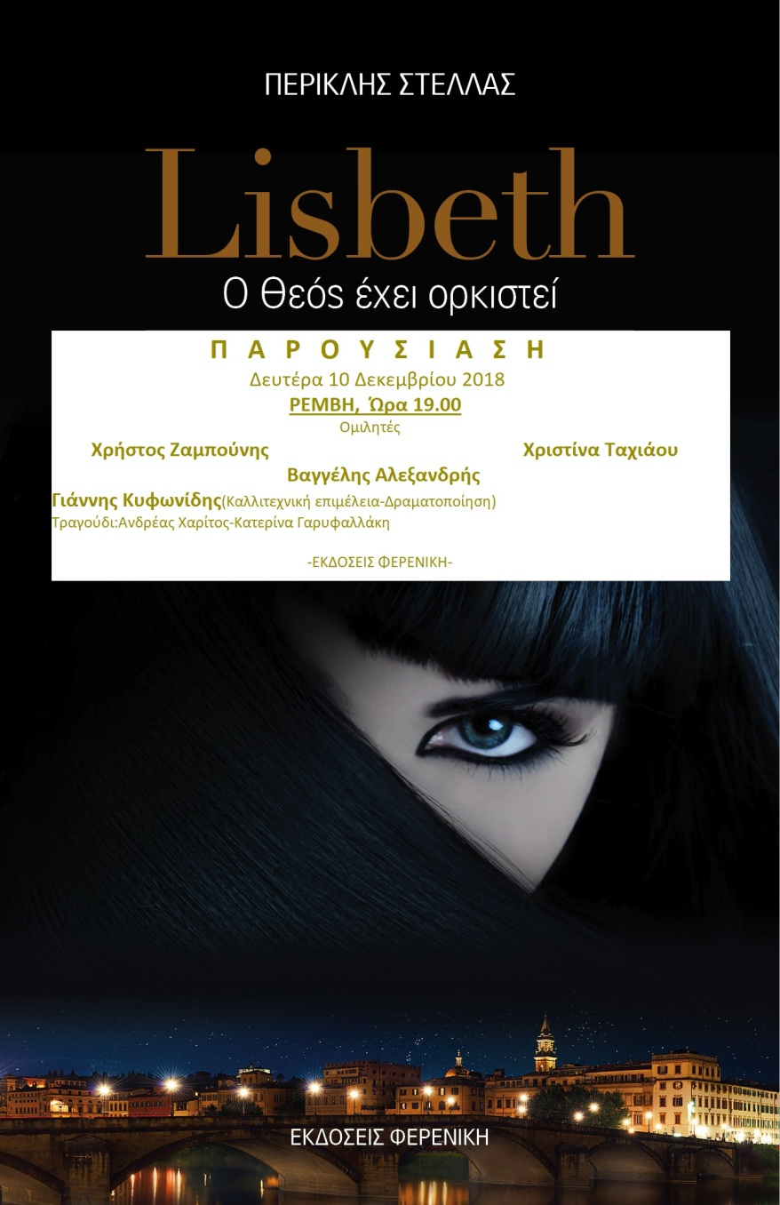 Invitation ΤΕΛΙΚΗ Α-JPG (1)