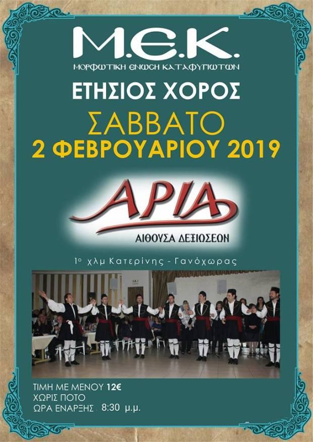Ετήσιος χορός ΜΕΚ 2019