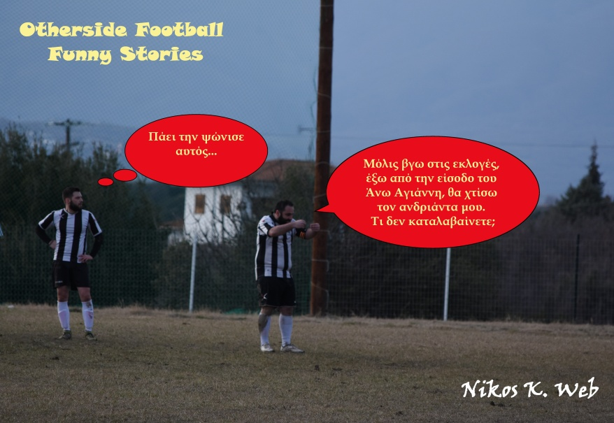 otherside football funny stories No 78.JPG