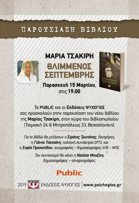 18013_TSAKIRH_PUBLIC_TSIMISKH_311X455 (2)