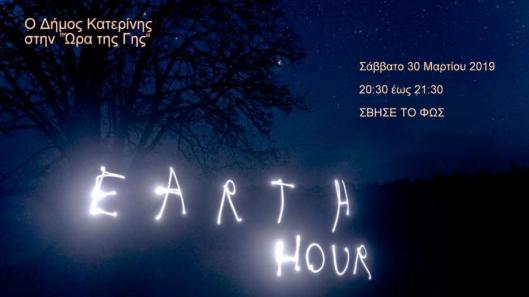 earth-hour DIMOS KATERINIS