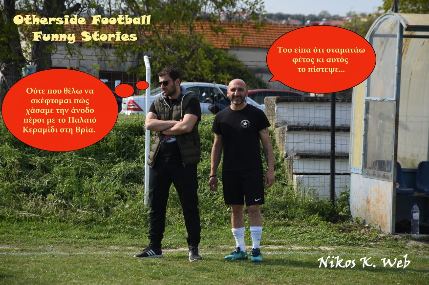 otherside football funny stories No 112