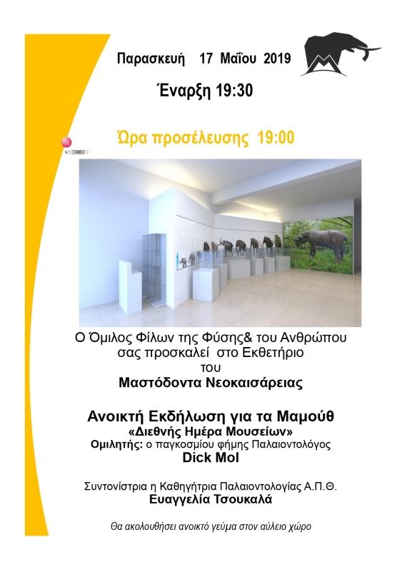 Αφίσα για τις 17-05-2019_page-0001