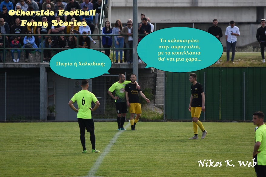 otherside football funny stories No 124