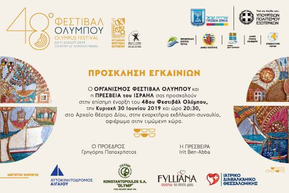 ΠΡΟΣΚΛΗΣΗ ΕΓΚΑΙΝΙΩΝ_2019 (1)