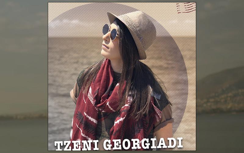 Τζένη Γεωργίαδη cover